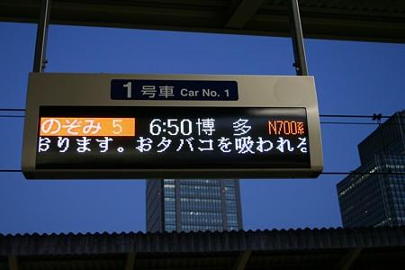 東海道新幹線の案内表示器