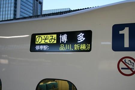 N700系・のぞみ号博多行き