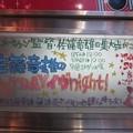 写真: 佐藤竜雄のBIRTHDAY...