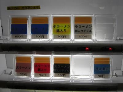 写真: 券売機