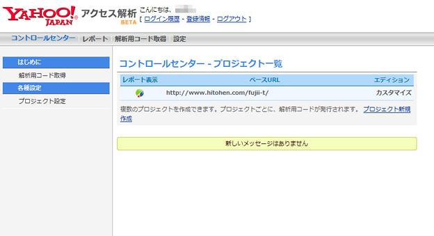 【画像】Yahoo!アクセス解析の「コントロールセンター」