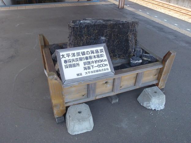 釧路駅で展示されている太平洋炭