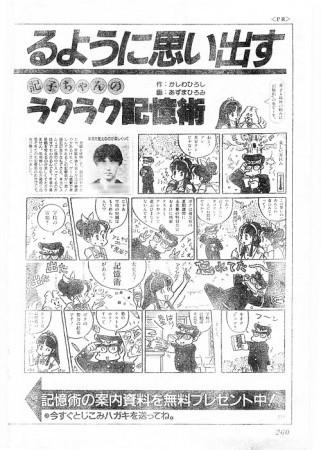 週刊少年ジャンプ1992年38号 広告260