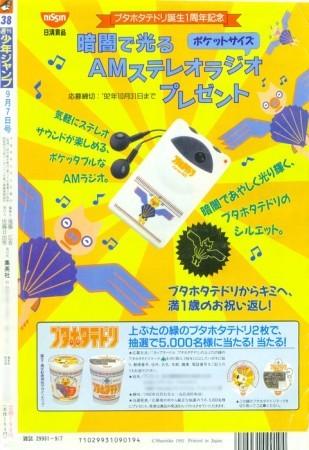 週刊少年ジャンプ1992年38号 広告422