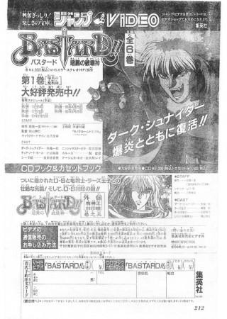 週刊少年ジャンプ1992年38号 広告212