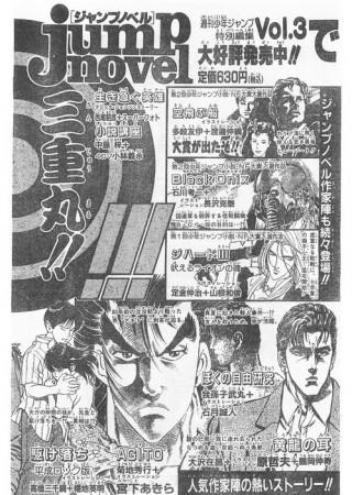 週刊少年ジャンプ1992年38号 広告372