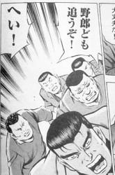 任侠沈没 2巻 追う1