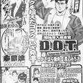 Photos: 別冊漫画ゴラク 予告02