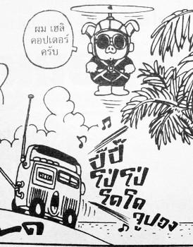 タイ版Drスランプ 例3