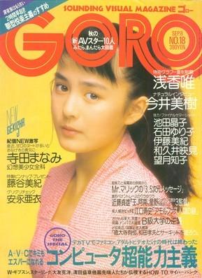 GORO 1988 No18 表紙
