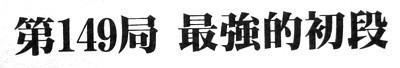 ヒカルの碁 海外版 005-002