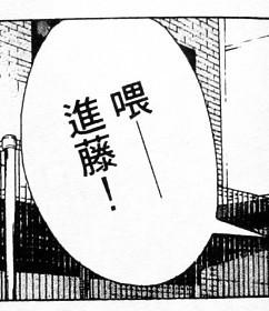 ヒカルの碁 海外版 018-002
