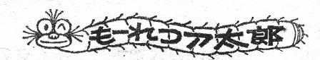 週刊少年サンデー 1969年39号 026