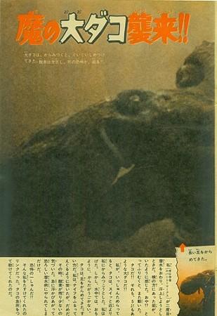 週刊少年サンデー 1969年39号013