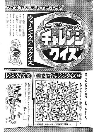 週刊少年サンデー 1969年39号086