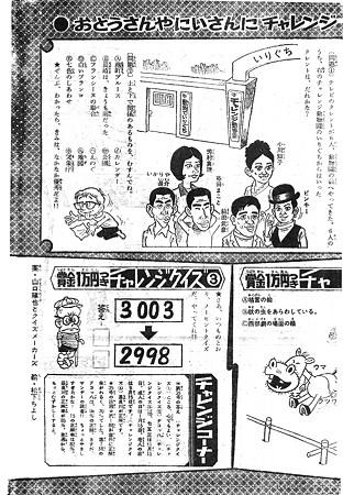週刊少年サンデー 1969年39号087