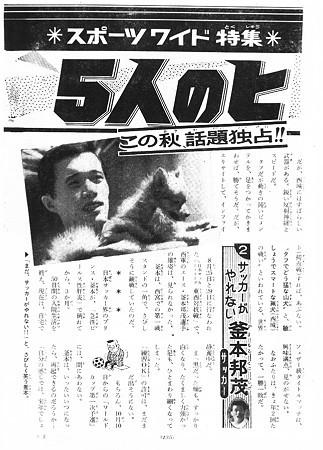 週刊少年サンデー 1969年39号135