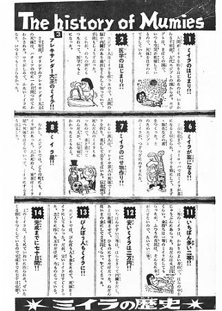 週刊少年サンデー 1969年39号226