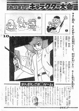 週刊少年サンデー 1969年39号268