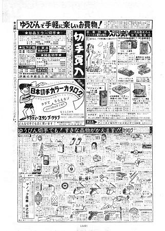 週刊少年サンデー 1969年39号149