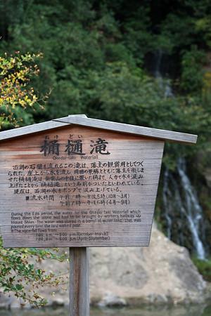 桶通滝(おけどいだき)