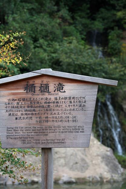 写真: 桶樋滝(おけどいだき)