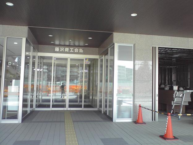 新藤沢商工会議所
