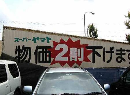 superyamato-200618-3