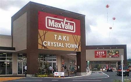 多気クリスタルタウンショッピングセンター 6月19日(木) 9:00オープン-200619-1
