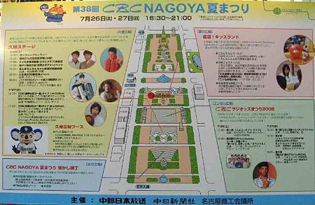 第38回 CBC 名古屋夏祭り 2008年7月26日(土)〜27日(日)-200727-1