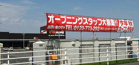 スーパービバホーム鈴鹿店 2008年10月16日 開業予定 最終準備中-200923-1