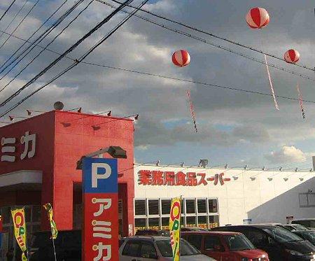 アミカ安城店 12月18日(木)オープン 5日-201223-1