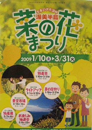 tahara-nanohana-eco-201227-1