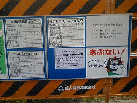 カネスエ北園通店 200904予定-3