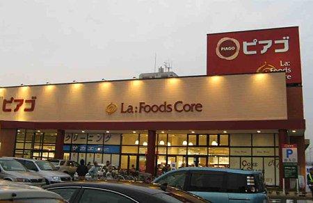 ピアゴ ラ フーズコア柴田店2009年1月23日(金) オープン初日-210123-1