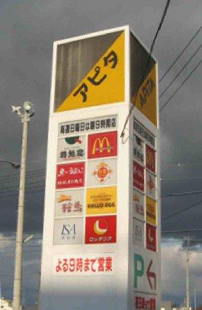 アピタ大口店 2009年2月19日(木) リフレッシュオープン 2日目-1