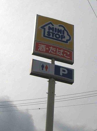 ミニストップ湖西岡崎店 平成21年2月28日(土) オープン-210228-1