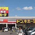 写真: donkijote itinomiya-210315-2