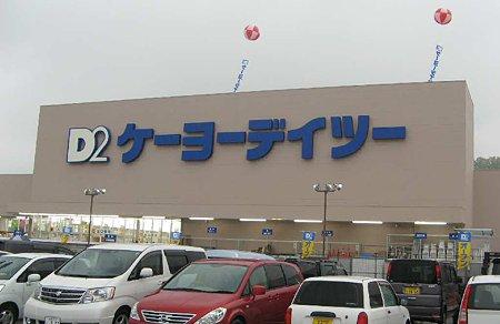 ケーヨーデイツー韮崎店 4月22日(水) オープン-210224-6
