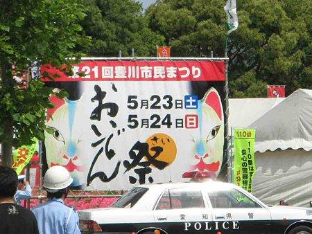 第21回豊川市民まつり 「おいでん祭」2009-210523-1