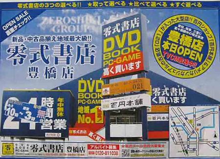 zerosiki-toyohashi-200120-3