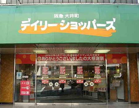 hankyu-ouityou-sp-200221-3