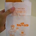 【蜂の家】カレーパン