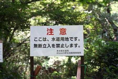 立入禁止・・ひぇぇ・・