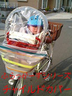 子乗せ自転車・購入・修理 ...