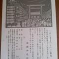 Photos: 靖国神社「みたままつり」案内状(6月26日)