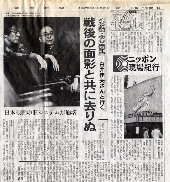 1997年新聞記事
