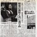 写真: 1997年新聞記事