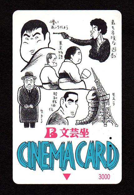 文芸座 CINEMA CARD