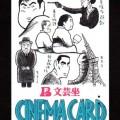 写真: 文芸座 CINEMA CARD